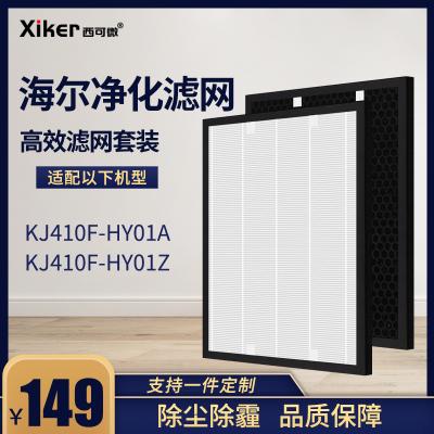 西可微(Xiker)适配海尔母婴空气净化器KJ410F-HY01A/Z过滤网活性炭除甲醛HEPA过滤芯