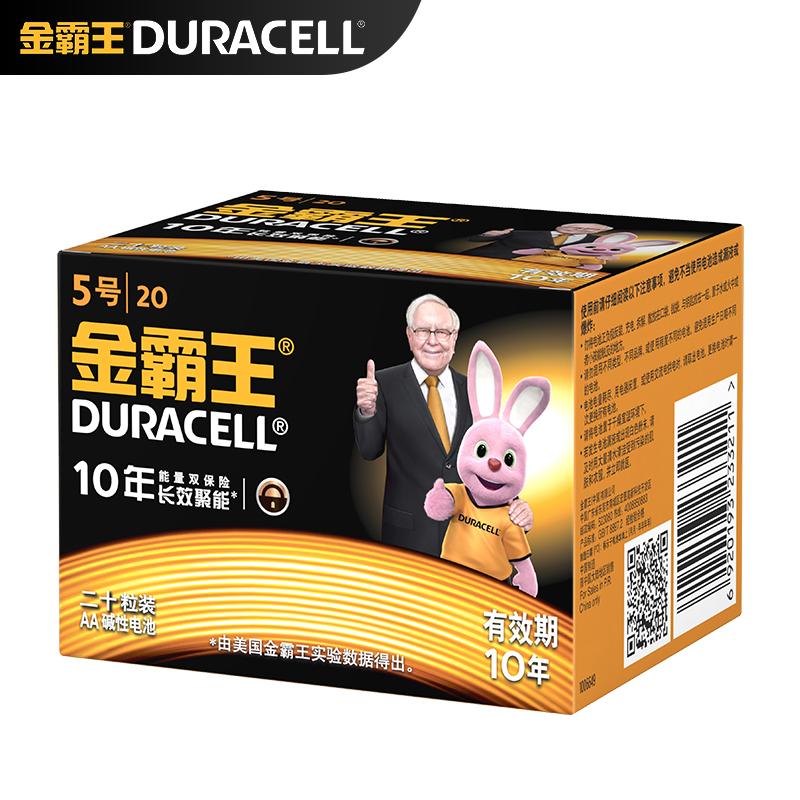 金霸王(Duracell) 5号碱性电池干电池20粒装(适用于血压计/血糖仪/电动玩具)