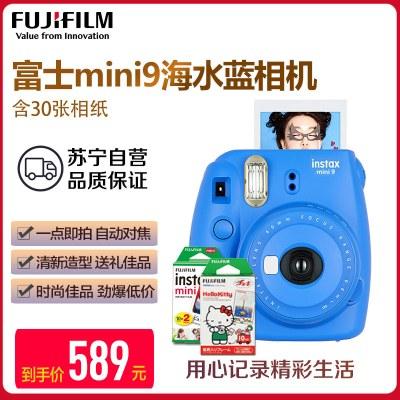富士(FUJIFILM)INSTAX 拍立得 相机 一次成像相机 mini9 海水蓝色套装 胶片相机 含30张相纸