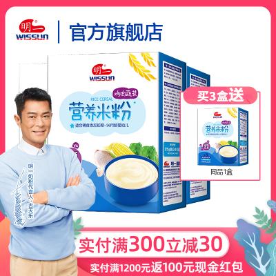 明一奶粉 婴幼儿米粉辅食 鸡肉蔬菜营养米粉225g*3盒装