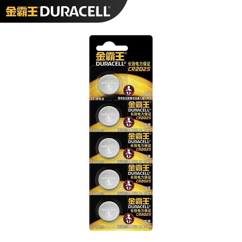 金霸王(Duracell)CR2025 锂电池(纽扣电池)5粒装(适用于车门遥控器/薄型遥控器/手表血糖测试仪)