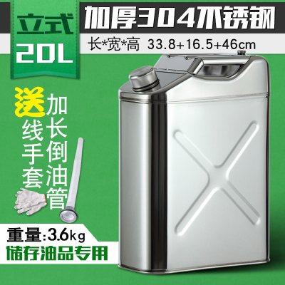 加厚304不锈钢闪电客油桶汽油桶柴油壶加油桶汽车备用油箱 20L立式加厚1.0厚304不锈钢油桶