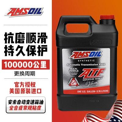 安索(AMSOIL)签名版全合成自动变速箱油自动波箱油 ATF1G 适用于4速5速马自达6福特福克斯6AT大众3.78L