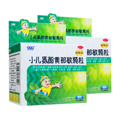 999 小儿氨酚黄那敏颗粒(甜橙味) 6g*10袋*2盒 小儿感冒咳嗽 颗粒剂 普通感冒 流行性感冒