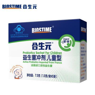 合生元(BIOSTIME)儿童益生菌冲剂 原味1.5克/袋x5袋 法国进口活性益生菌