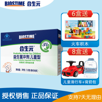 【官方授权】合生元(BIOSTIME)益生菌(儿童型)冲剂26袋装 婴儿宝宝益生菌 (1.5克/袋x26袋 )调节免疫