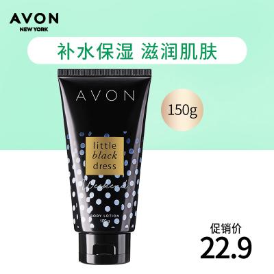 Avon/雅芳小黑裙心悦香体乳150g 淡香优雅润体男女滋润补水保湿
