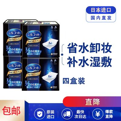 尤妮佳(Unicharm)化妆棉 卸妆棉40片 四盒装 湿敷补水 日本进口
