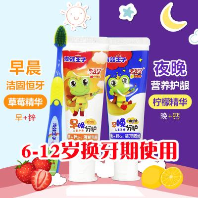 青蛙王子儿童牙刷早晚各一人(共2只)牙膏套装宝宝换牙期6-12岁