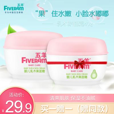五羊(FIVERAM)婴儿面霜天然温和保湿滋润宝宝bb儿童护肤润肤霜50g