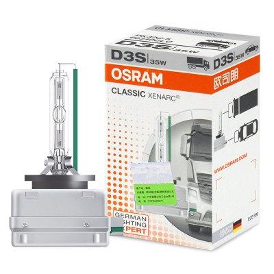 欧司朗OSRAM氙气灯汽车大灯灯泡D3S远光灯近光灯原车替换前大灯高亮12V35W色温4200K进口单支装CLC