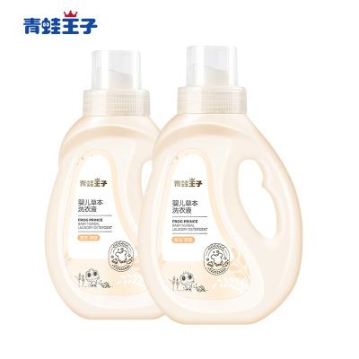 青蛙王子婴儿洗衣液草本新生儿童宝宝专用清洗衣服尿布皂液瓶装1L*2瓶、