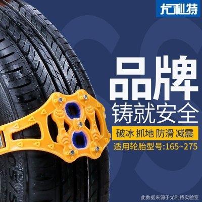 尤利特(UNIT)防滑链汽车防滑链小轿车雪地轮胎通用型SUV越野车冬季链条橡胶加厚六钉1片装(建议成套购买)