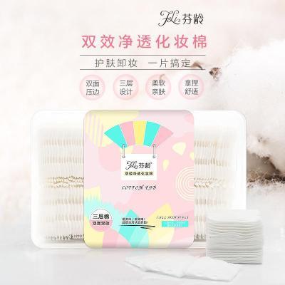 美妆工具芬龄双面夹棉化妆棉120片盒装厚款脸部清洁卸妆棉