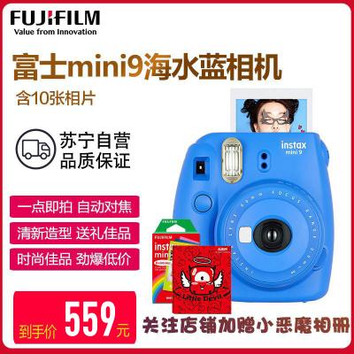 富士(FUJIFILM)INSTAX 拍立得 相机 一次成像相机 mini9 海水蓝色套装 胶片相机 含10张胶片
