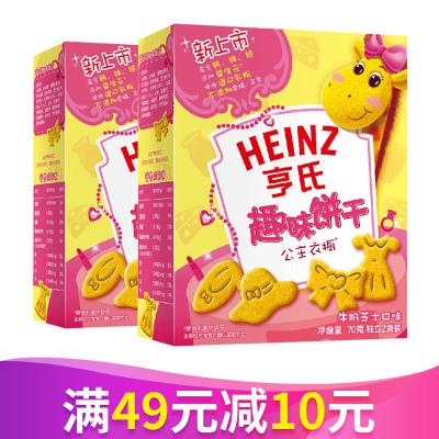 【满49减10】19年12月产亨氏(Heinz)趣味饼干-公主衣橱70g*2盒装