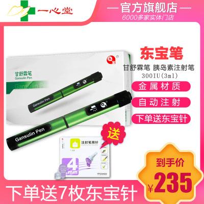东宝 笔 甘舒霖笔 胰岛素注射笔300IU(3ml)送7枚东宝针(其它)