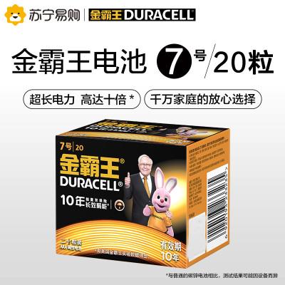 金霸王(Duracell) 数码电池 碱性电池 干电池20粒装 1.5V 7号电池