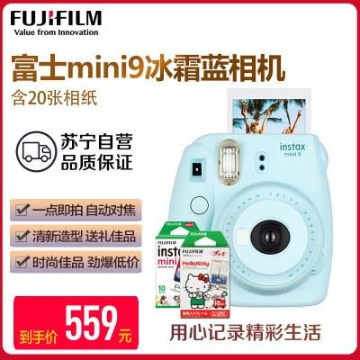 富士(FUJIFILM)INSTAX 拍立得 相机 一次成像相机 mini9 冰霜蓝色套装 胶片相机 含20张胶片