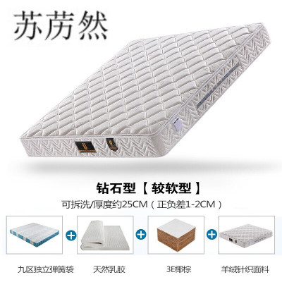 床垫.5 .8软硬两用独立弹簧椰棕乳胶床垫20加厚床垫钻石型:3cm乳胶+3E棕+9区弹簧--高度约2