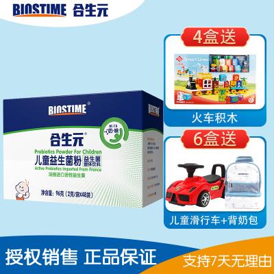 【19年产】合生元(BIOSTIME)儿童益生菌粉奶味48袋装(0-7岁婴幼儿宝宝)