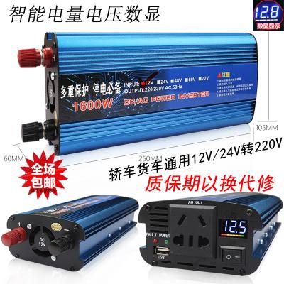 车载逆变器12V24V48V转220V500W1200W2200W闪电客家用电源转换器 加强500W家用24v