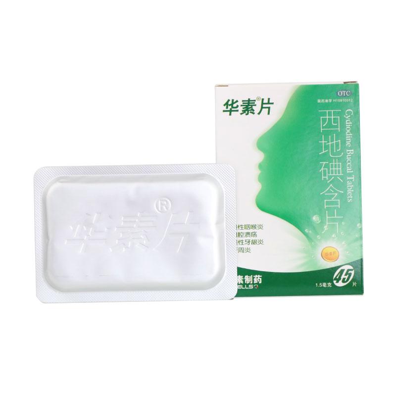 华素片 西地碘含片1.5mg*45片 慢性咽喉炎牙龈炎口腔溃疡牙周炎