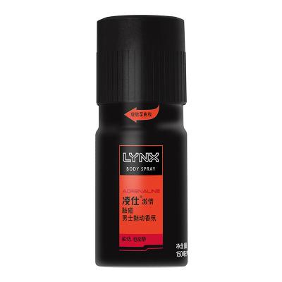凌仕(LYNX)香氛 香体止汗喷雾 触碰150ml(止汗露 持久留香 清新淡雅 古龙水 香水)
