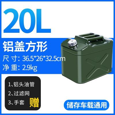 油桶汽油桶30升铁桶20升50升小柴油壶加厚防爆油罐闪电客汽车备用油箱 升级加厚铝盖方形20L