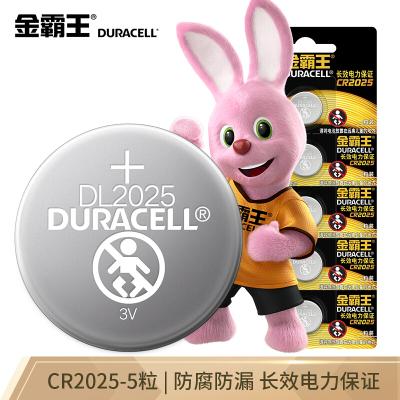 金霸王(Duracell)CR2025 纽扣电池5粒装 3V 进口 适用于汽车钥匙玩具遥控器电子体重秤血糖仪计步器手环