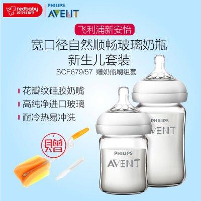 新安怡(AVENT)宽口径玻璃奶瓶新生儿套装125ML+240ML/ 带1孔+2孔奶嘴 SCF679/57+奶瓶刷