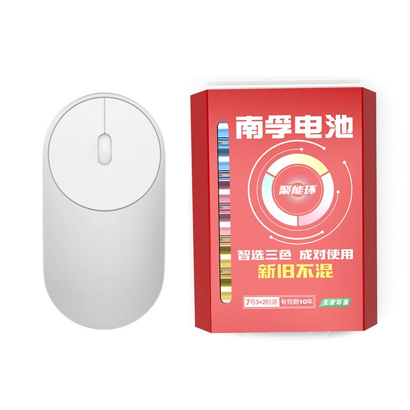 【套餐】小米(MI)无线蓝牙便携鼠标 银色+南孚7号碱性电池6粒 新旧不混塑扣多色装干电池LR03AAA