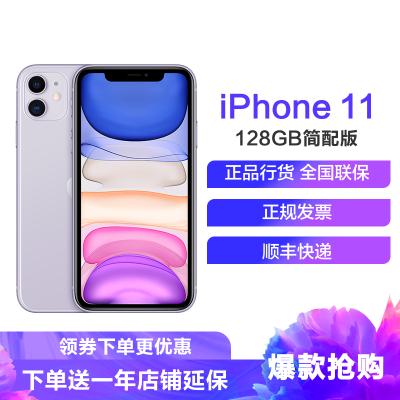 Apple iPhone 11 128GB 紫色 简配版 双卡双待 移动联通电信全网通4G手机(不含电源适配器和耳机) iPhone11 苹果11 苹果手机 2020新款4726元